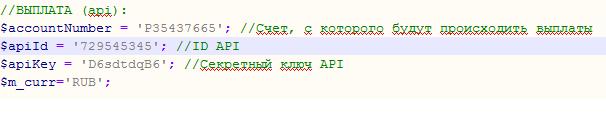 payeer Мерчанта API