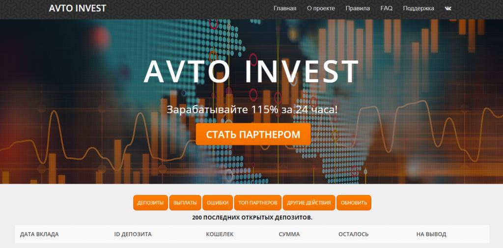 Удвоитель Avto Invest с Админкой скрипт