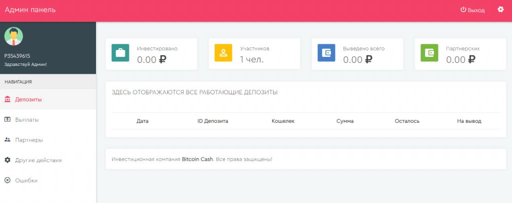 Payeer удвоитель Bitcoin Cash скрипт
