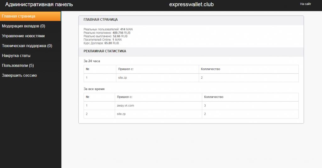Скрипт хайпа ExpressWallet