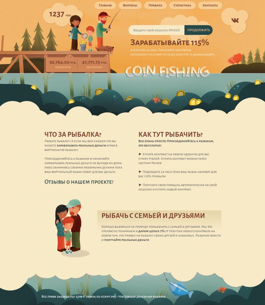 Скрипт удвоителя Coin Fishing