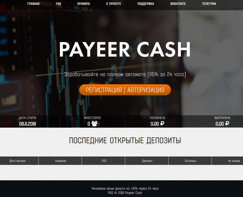 Скрипт удвоителя Payeer Cash