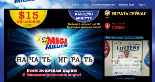 Скрипт лотереи Mega Millions