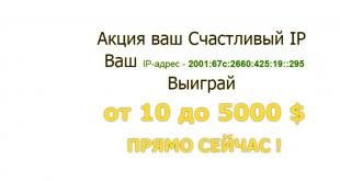 Акция ваш Счастливый IP