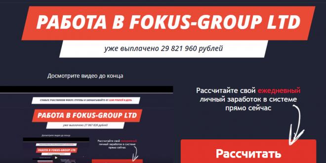 FOKUS-GROUP LTD