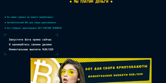 BOT для сбора криптовалюты