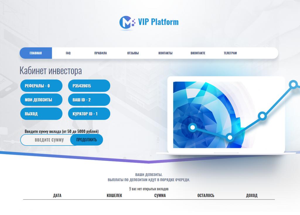 Скрипт удвоителя VIP Platform