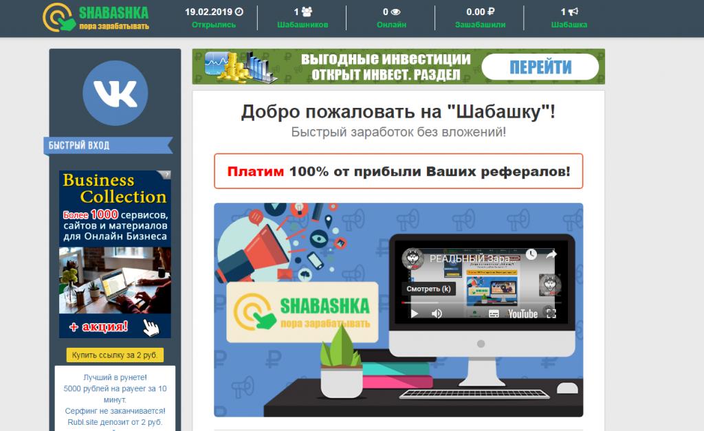 Shabashka скрипт игры