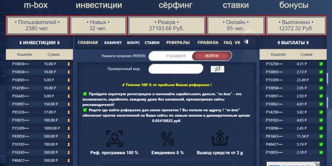 Скрипт бонусника Payeer