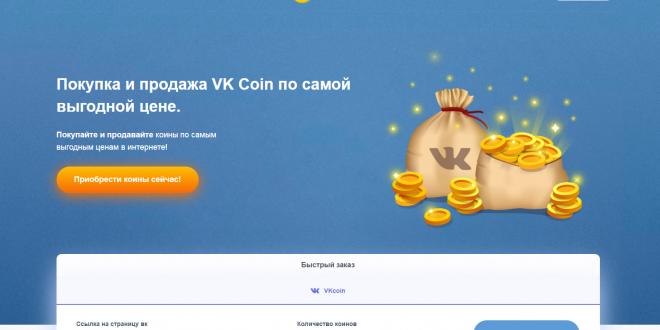 Покупка и продажа VK Coin