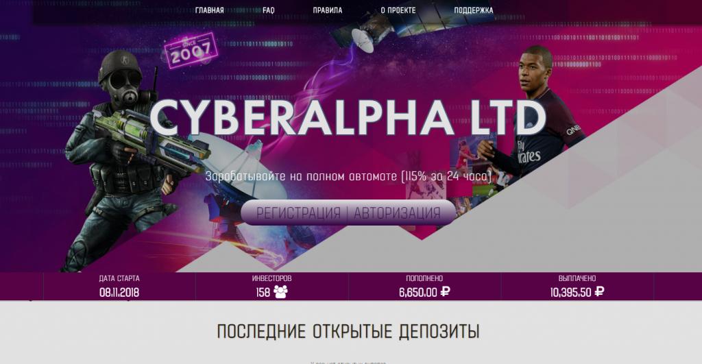 Скрипт хайпа CYBERALPHA LTD
