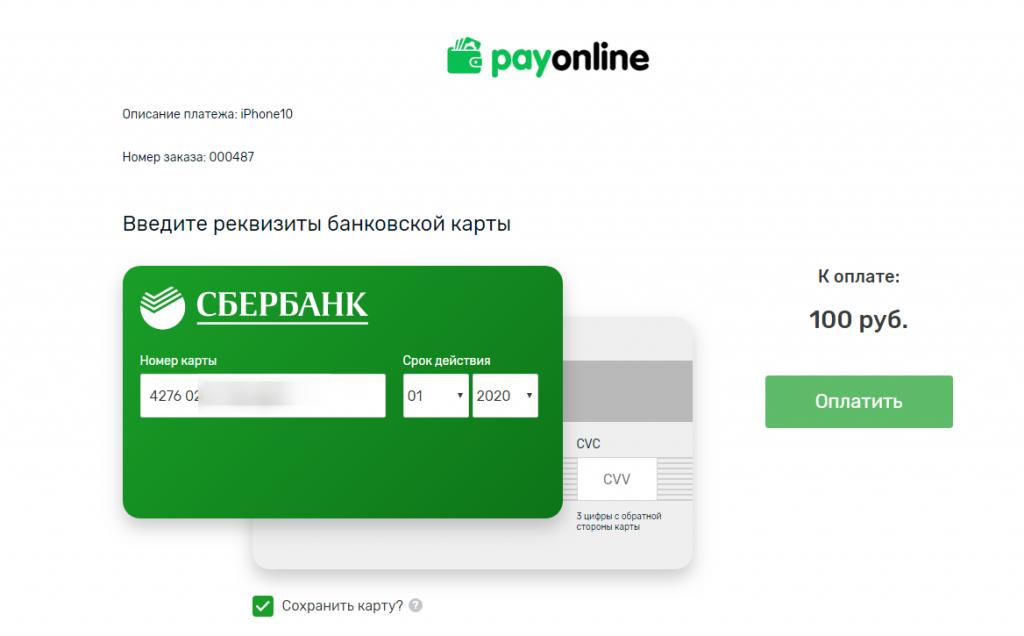 Скрипт оплаты на сайте через card2card сервис