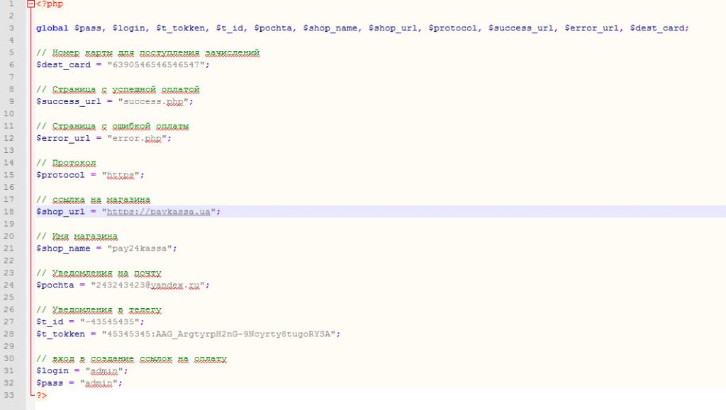 PHP Скрипт - Приема платежей на вашем сайте p2p
