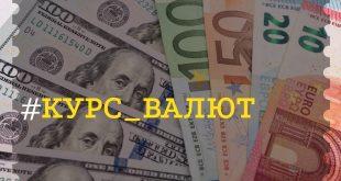 php скрипт курс валют