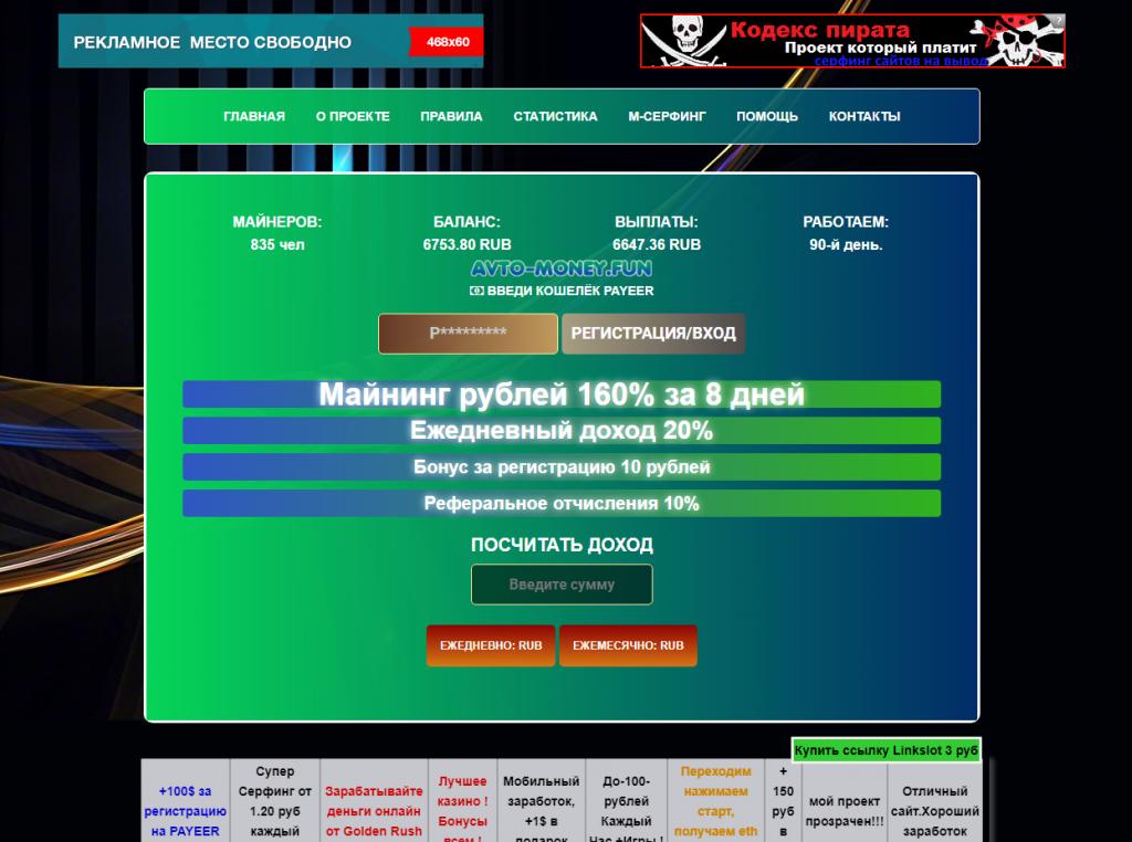 Скрипт игры майнинг рублей