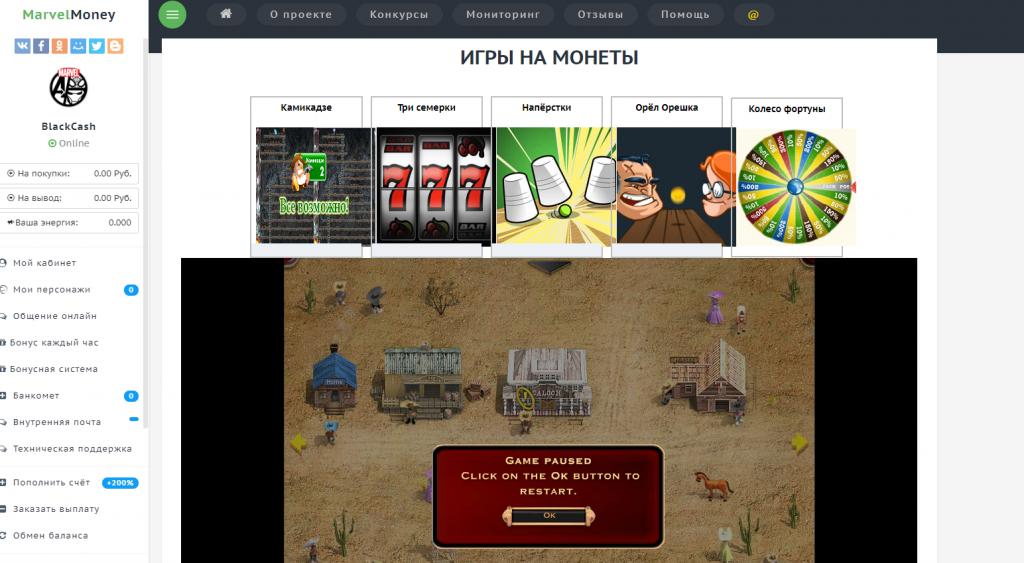 Скрипты инвестиционных игр: где купить или скачать