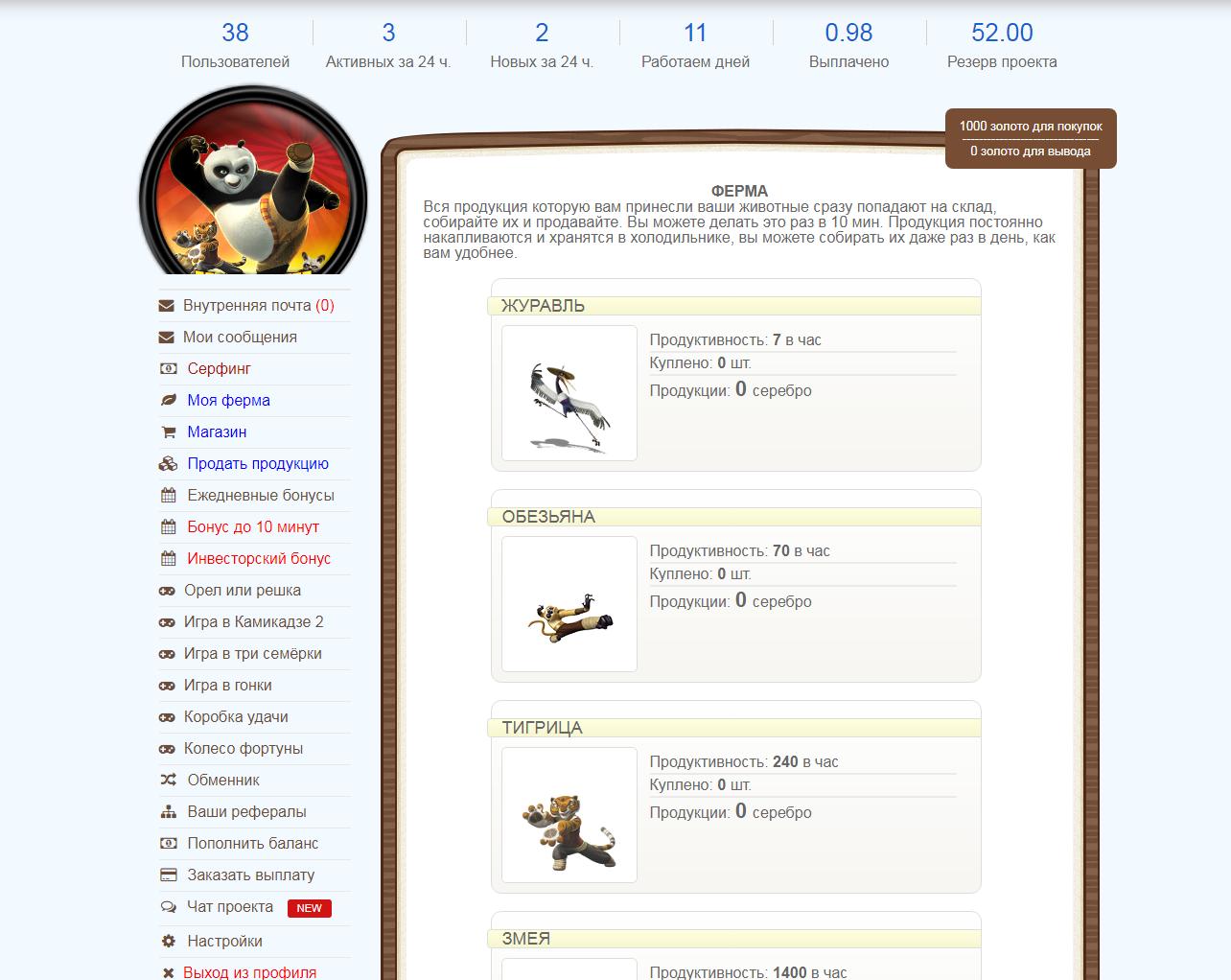 Скачать бесплатно скрипт инвест игры PandaMoney
