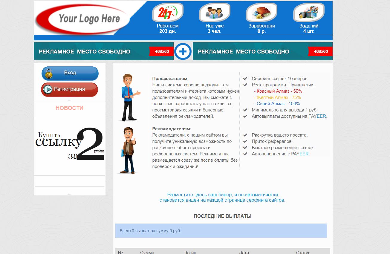 Скачать бесплатно Скрипт серфинг сайтов