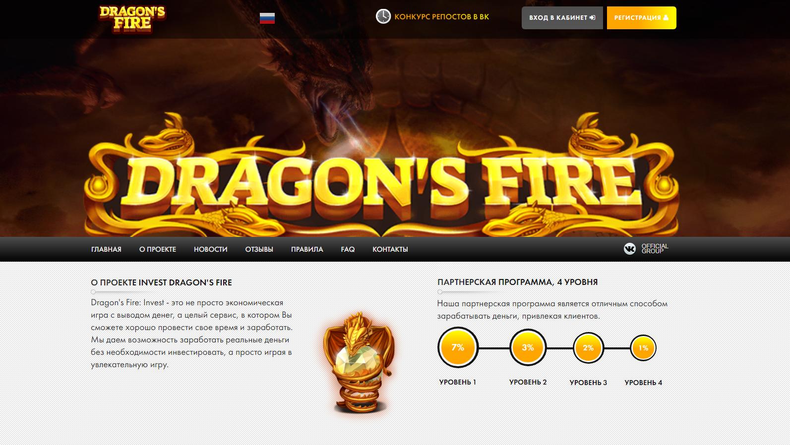 Скрипт игры Dragons Fire