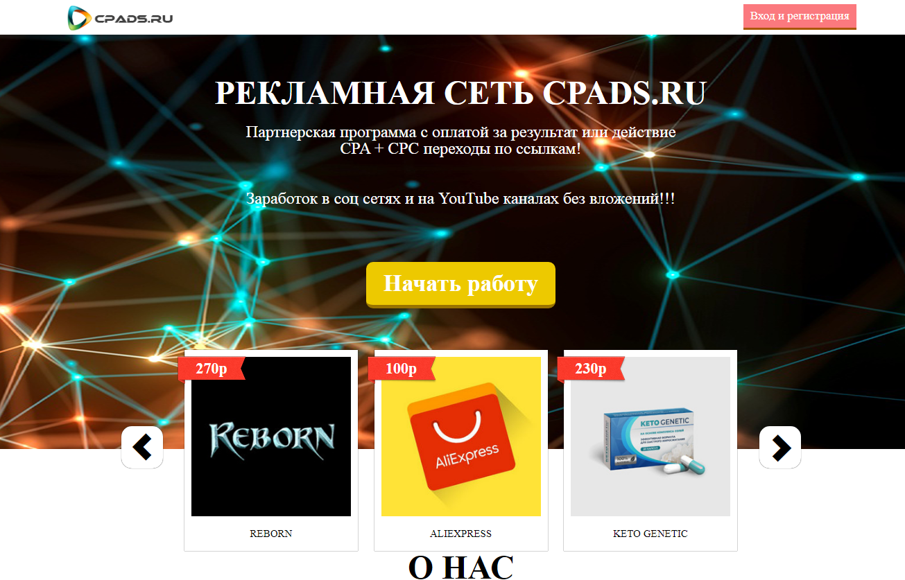 Скачать бесплатно Скрипт рекламной сети Cpads