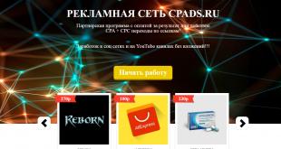 Скрипт рекламной сети Cpads