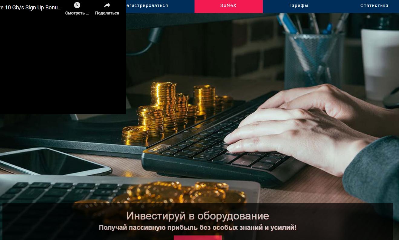 Скачать бесплатно Скрипт инвест игры MiningBTC
