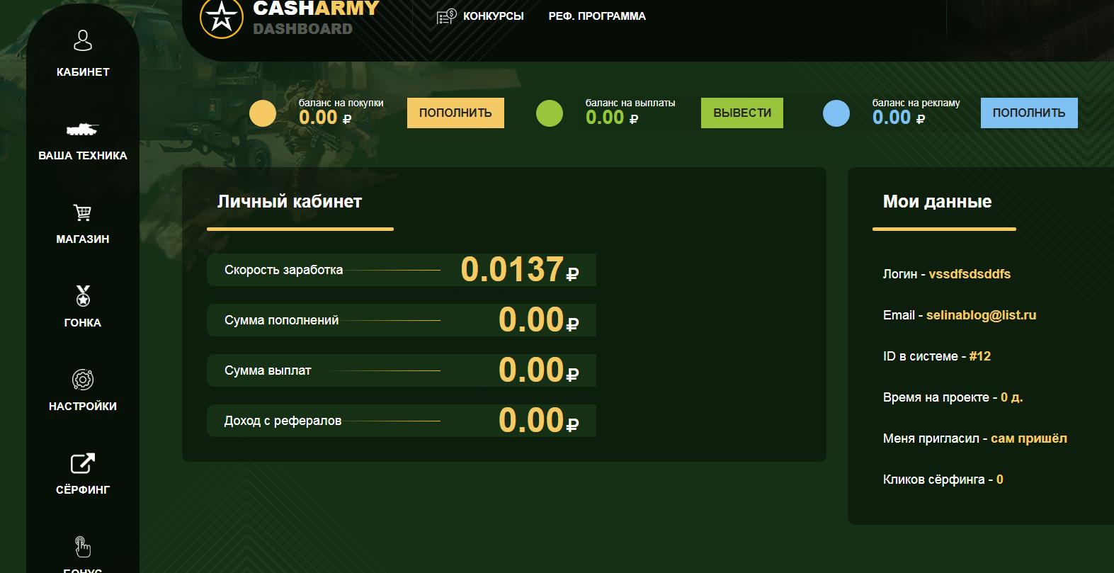 Скачать бесплатно скрипт игры CASH ARMY