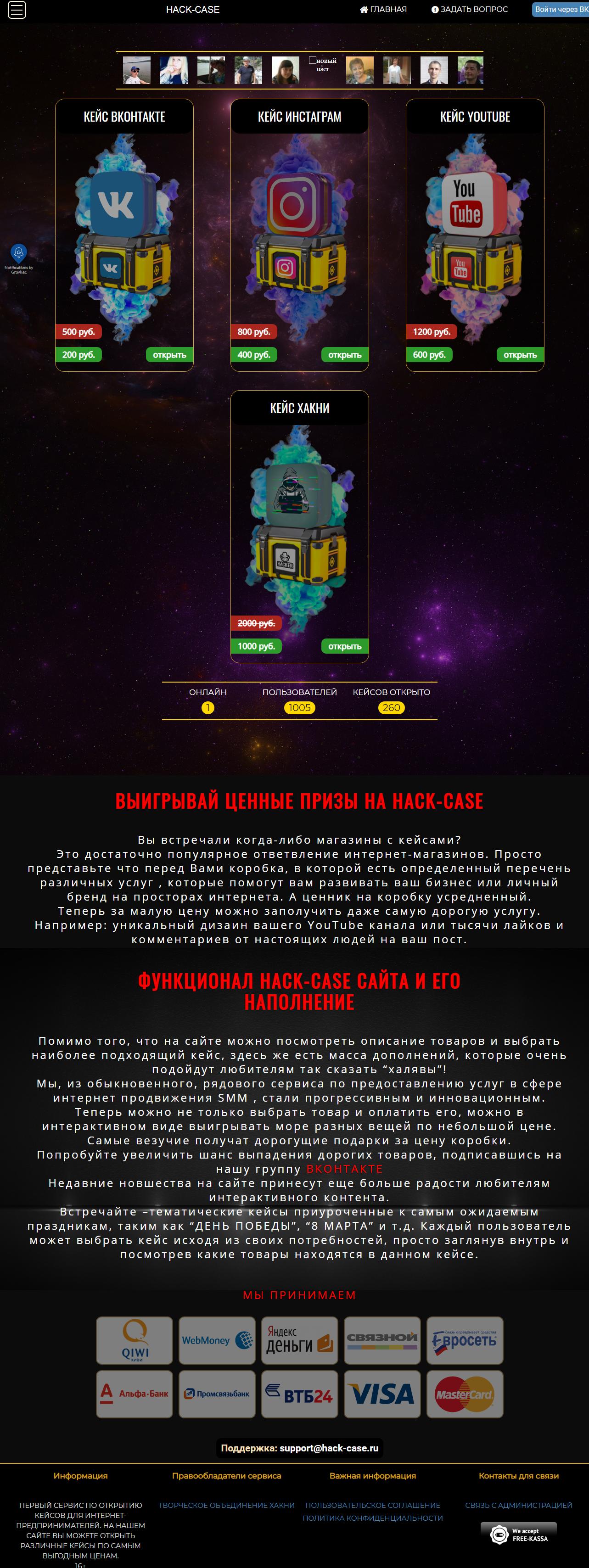 скрипт кейсов Hack-case