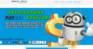 Скрипт Сборщик бонусов payeer