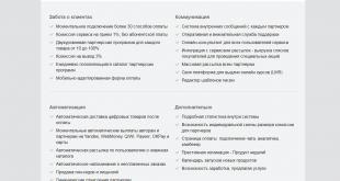 Скрипт партнёрской программы по продаже инфопродуктов