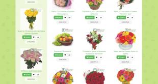 Скрипт магазин доставки цветов