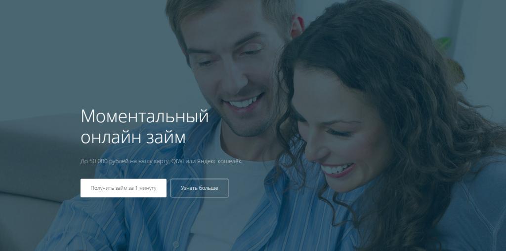 Скрипт онлайн МФО - бизнес на онлайн займах