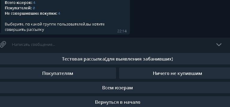 Бот автопродаж Telegram