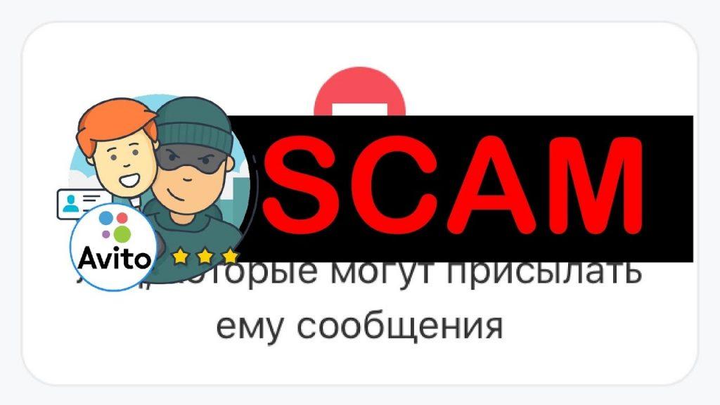 SCAM проект (Avito, Юла, Боксберри, Сдэк, Пэк, Почта России + ТГ бот