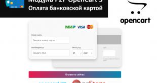 Модуль P2P OpenCart 3 | Прием платежей картами в вашем магазине