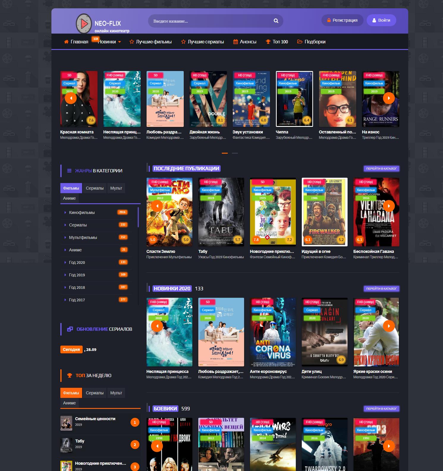 Скачать бесплатно скрипт сайта с фильмами