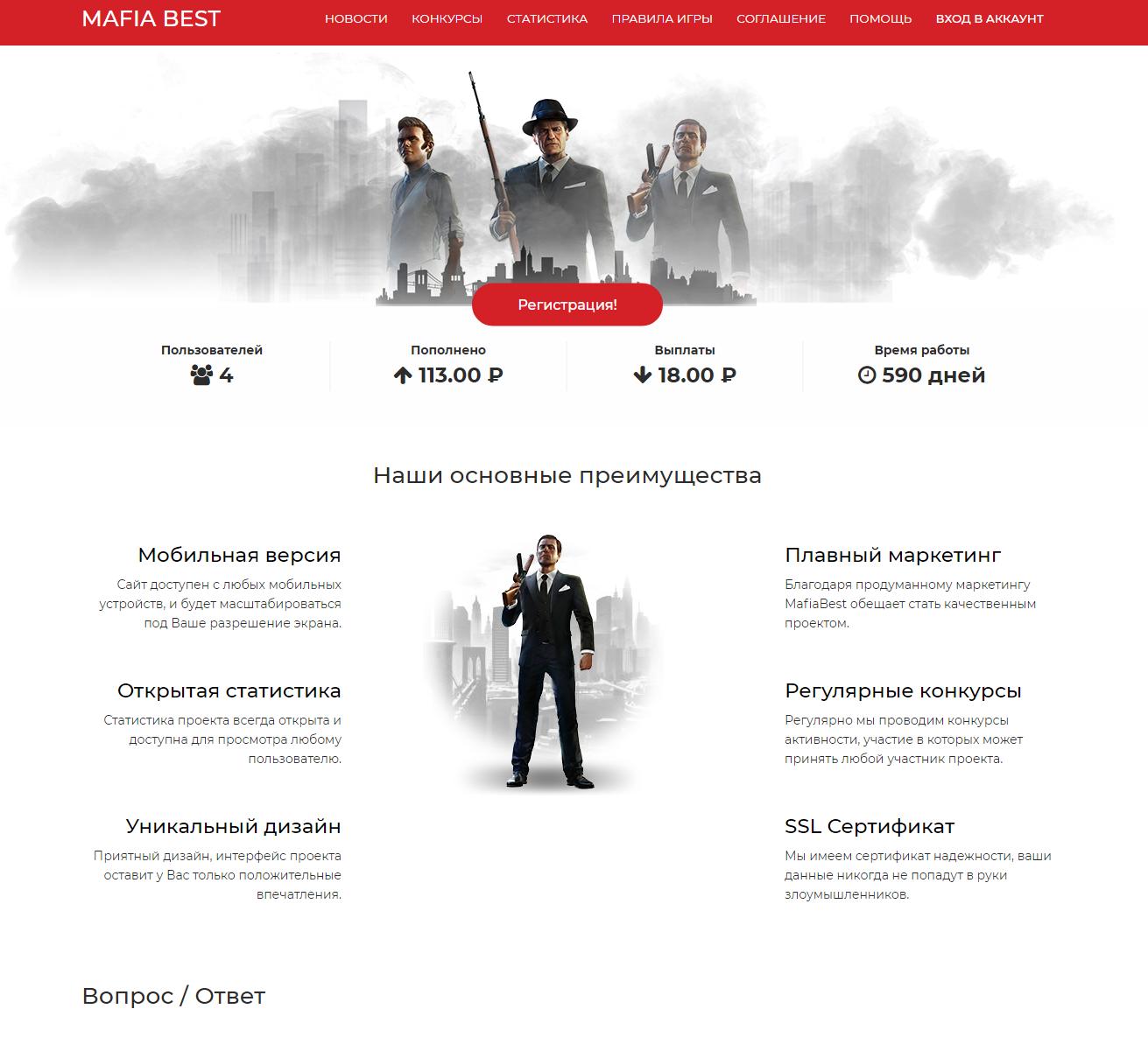 MafiaBest скрипт инвест игры