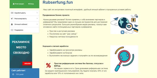 Скачать бесплатно Скрипт букса Rubserfung