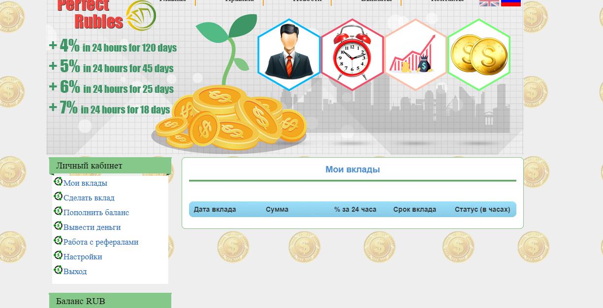 Скачать бесплатно скрипт инвестиционной игры С Админ панелью