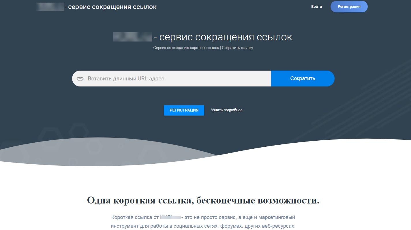 Сервис по созданию коротких ссылок