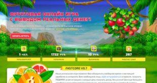 Скрипт инвест игры фруктовая ферма