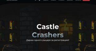 Скрипт игры с выводом денег CastleCrashers