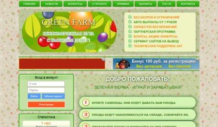 Скрипт экономической игры GREEN FARM