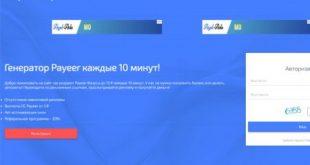 Скрипт бонусника Payeer Bonus 2021