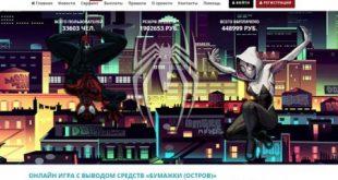 Скрипт онлайн игры с выводам денег